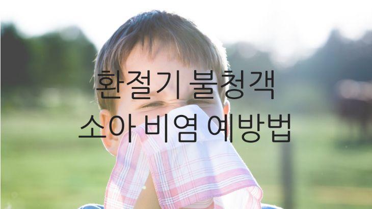 환절기 불청객, 소아 비염 예방법
