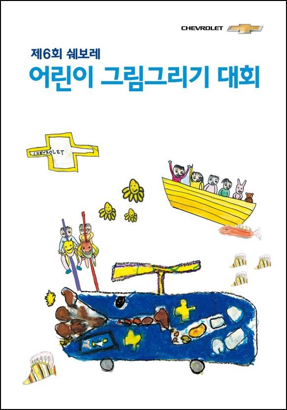 [쉐보레 제6회 어린이 그림 그리기 대회]
