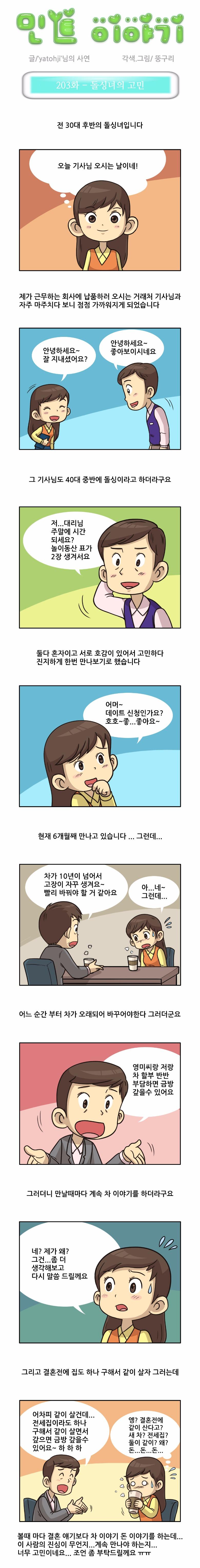 203화-돌싱녀의-고민.jpg