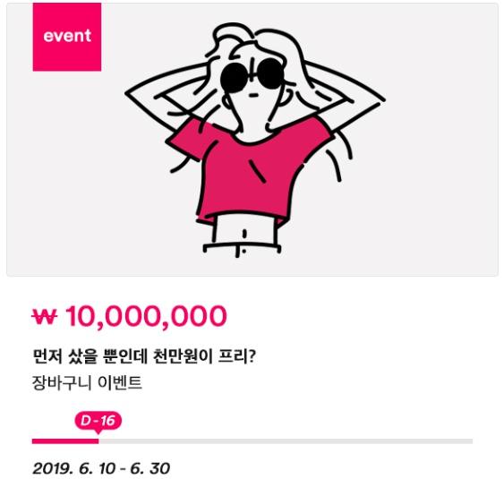 서울스토어 장바구니 이벤트 하는중이에요!!