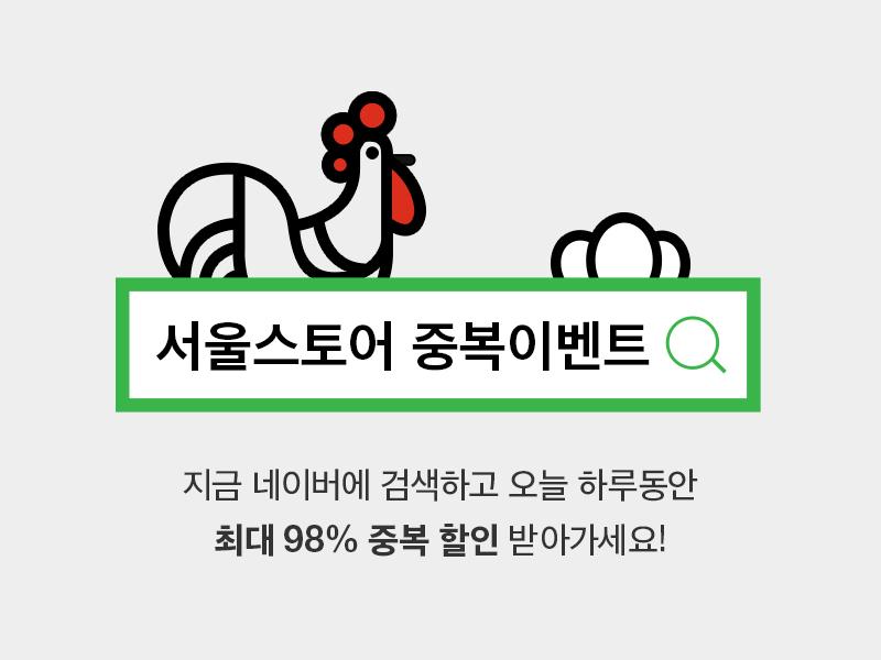 서울스토어 중복이벤트 참여해보세요!