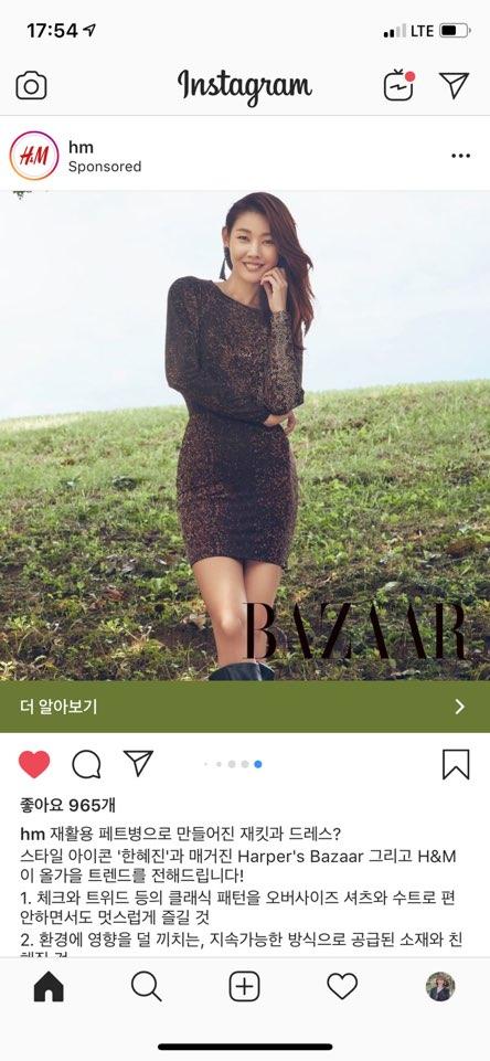 h&m가을 컨셔스 컬렉션 모델 한혜진