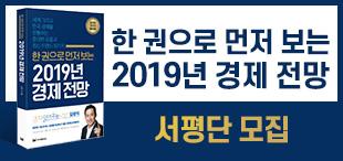 도서 [한 권으로 먼저 보는 2019년 경제전망] 서평 이벤트