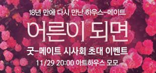 영화 [어른이 되면] 시사회 초대 이벤트