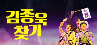 뮤지컬 [김종욱 찾기] 초대 이벤트
