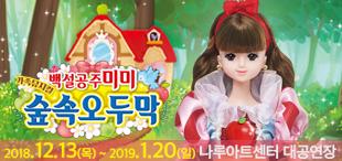 가족뮤지컬 [백설공주 미미 - 숲속 오두막] 초대 이벤트