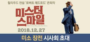영화 [미스터 스마일] 시사회 초대 이벤트