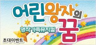 가족 뮤지컬 [어린왕자의 꿈] 초대이벤트
