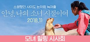 영화 [안녕, 나의소녀 시절이여] 모녀 시사회 초대 이벤트