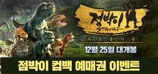 애니메이션 [점박이 한반도의 공룡2: 새로운 낙원] 예매권 이벤트