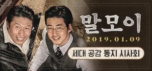 영화 [말모이] 세대 공감 동지 시사회 초대 이벤트