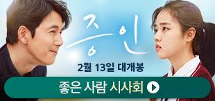 정우성, 김향기 주연 영화 [증인] 시사회 초대 이벤트