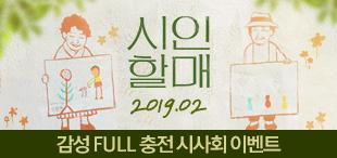 영화 [시인 할매] 시사회 초대 이벤트
