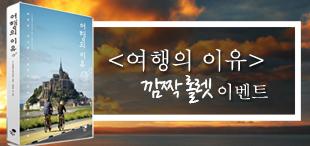 [깜짝 롤렛] 도서 여행의 이유