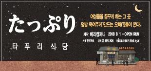 연극 [타푸리 식당] 초대 이벤트