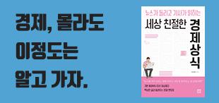 도서 [세상 친절한 경제상식] 신간 이벤트