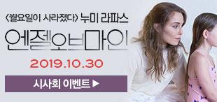 영화 [엔젤 오브 마인] 시사회 초대 이벤트