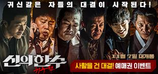 영화 [신의 한 수: 귀수편] 예매권 이벤트