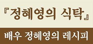 도서 [정혜영의 식탁] 증정 이벤트
