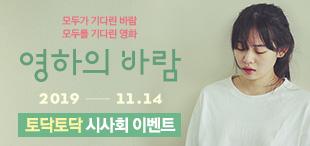 영화 [영하의 바람] 시사회 초대 이벤트