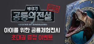 전시회 [백악기 공룡의 전설 탐험전] 초대 이벤트