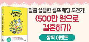 [깜짝 롤렛] 500만원으로 결혼하기 - 2차