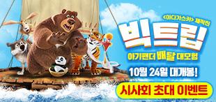 애니메이션 [빅트립: 아기팬더 배달 대모험] 시사회 초대 이벤트