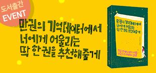 도서 [만 권의 기억데이터에서 너에게 딱 한 권을 추천해줄게] 출간 이벤트