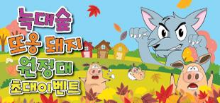 어린이 참여 뮤지컬 [늑대숲 또옹돼지 원정대] 초대 이벤트