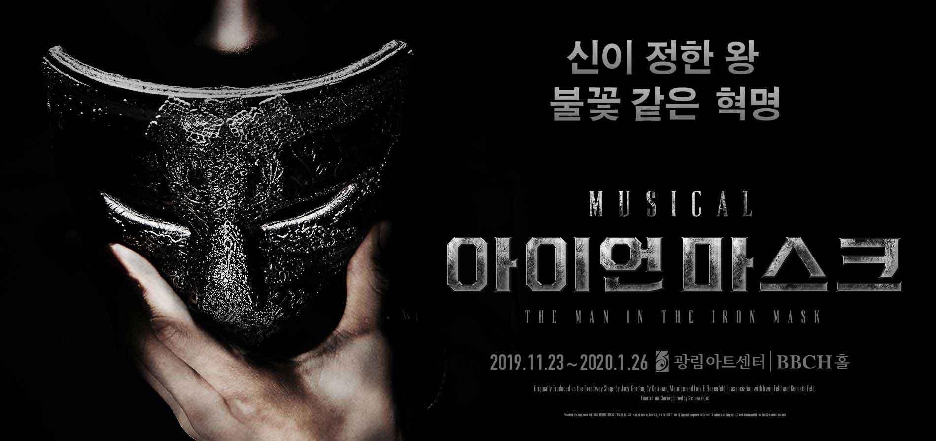 뮤지컬 [아이언마스크] 초대 이벤트