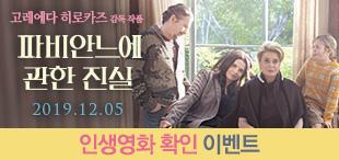 영화 [파비안느에 관한 진실] 씨네큐브 초대권 이벤트