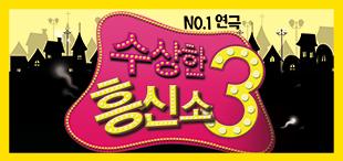 연극 [수상한 흥신소 3탄] 초대 이벤트
