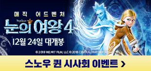 애니메이션 [눈의 여왕4] 시사회 초대 이벤트