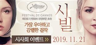 영화 [시빌] 시사회 초대 이벤트