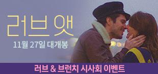 영화 [러브앳] 시사회 이벤트