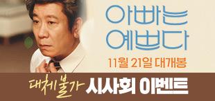 영화 [아빠는 예쁘다] 시사회 초대 이벤트