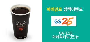 [롤렛 이벤트] GS25 아메리카노