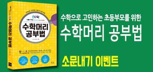 도서 [수학머리 공부법] 소문내기 이벤트