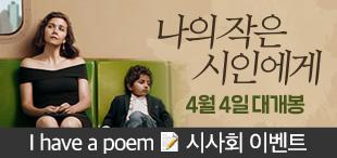 영화 [나의 작은 시인에게] 시사회 이벤트.