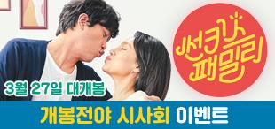 영화 [썬키스 패밀리] 시사회 이벤트