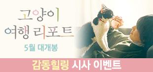 영화 [고양이 여행 리포트] 시사회 이벤트