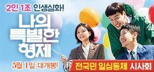 영화 [나의 특별한 형제] 시사회 초대 이벤트