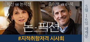 영화 [논-픽션] 시사회 초대 이벤트