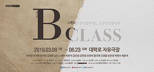 연극 [B Class] 초대 이벤트
