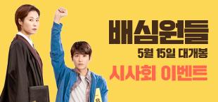 영화 [배심원들] 시사회 이벤트