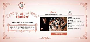 2019 세종체임버시리즈 [Oh! Chamber]Ⅰ 공연 초대 이벤트