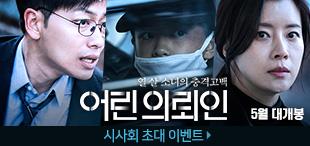 영화 [어린 의뢰인] 시사회 이벤트