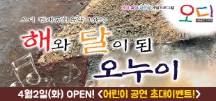 전래동화 음악교육극 [해와 달이 된 오누이] 초대 이벤트