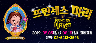 뮤지컬 [프린세스 마리] 초대 이벤트