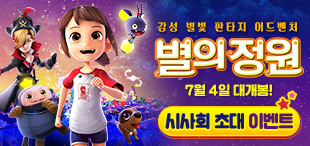 애니메이션 [별의정원] 시사회 초대 이벤트